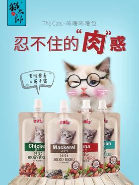 猫太郎the cats-三文鱼咘噜咘噜包85g85g/10包/8盒/箱