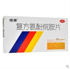 复方氨酚烷胺片 12片
