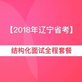2018年辽宁省结构化面试全程套餐