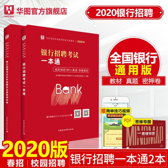 2020全国银行系统招聘考试一本通+历年考题及全真密押卷 2本装