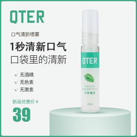 【第二瓶半价, 即时清新口气】QTER抑菌口气清新喷雾,去口气口臭