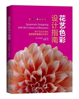 花艺色彩设计指南 | 基础商品