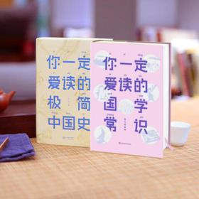 快速掌握中国史&国学常识 | 吕思勉《你一定爱读的极简中国史》+曹伯韩《你一定爱读的国学常识》