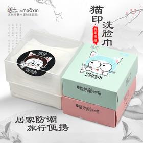 猫印一次性洗脸巾/美容巾/洁面巾 PE盒1+2纸盒