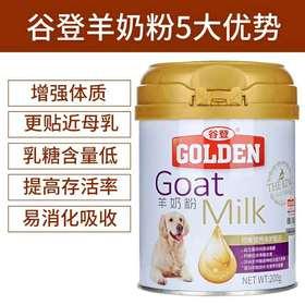 谷登羊奶粉(犬用)200g