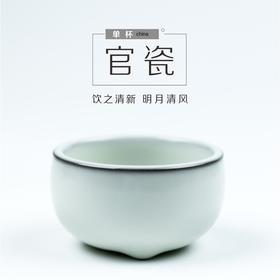 官瓷丨单杯