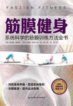 筋膜健身:系统科学的筋膜训练方法全书 北科出版社