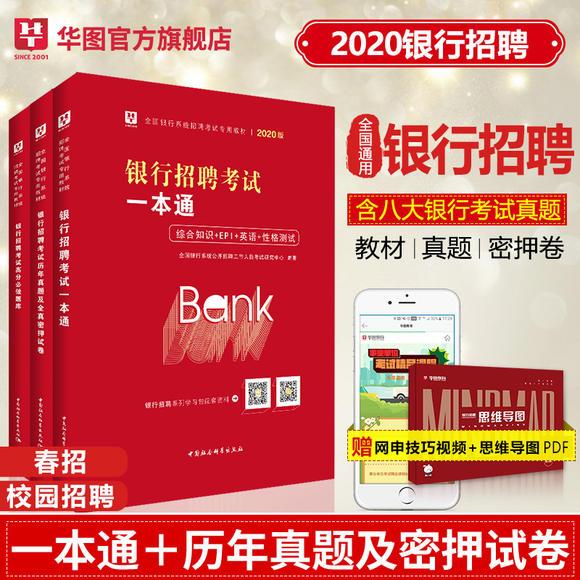 2020全国银行系统招聘考试一本通+历年真题及全真密押卷+高分必做题库 3本装