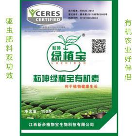 绿植宝植物素驱虫肥料   买两包送一包