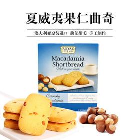 【进口零食】澳洲进口牛油曲奇 零食休闲ROYAL LINEAGE果仁饼干食品200g