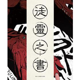 徒灵之书 飞行猴原画集(限时赠全景海报) 轻雾社 森雨漫画