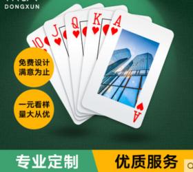 扑克牌定制 拍前联系客服