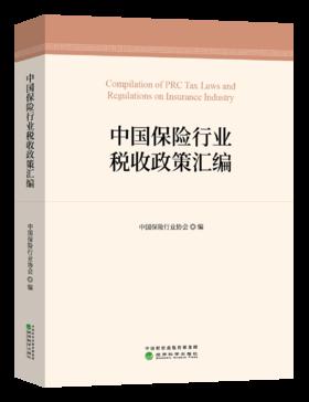 《中国保险行业税收政策汇编》中国保险行业协会会员专享