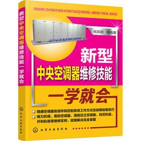新型中央空调器维修技能一学就会 变频空调维修教程书 中央空调维修资料书 家电维修书空调器维修从入门到精通