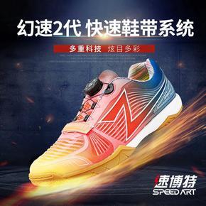 速博特幻速2代快速系鞋带系统专业乒乓球鞋