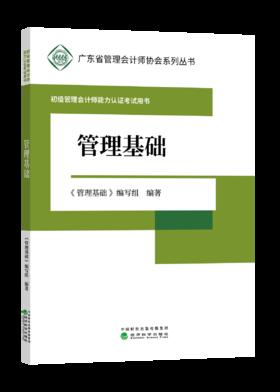 初级管理会计师能力认证考试用书 《管理会计》编写组 广东省管理会计师协会系列丛书
