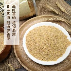 小麦胚芽 植物燕窝  高蛋白高维E 天然胰岛素 人体清道夫 500g*2瓶 包邮 买4赠1,实发5瓶