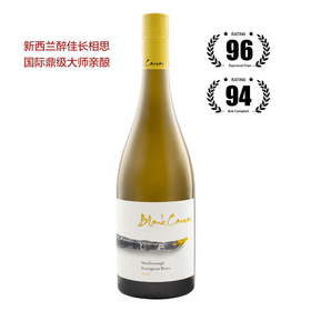 【高分必喝】新西兰空画布酒庄长相思干白2018,每年都是新西兰最高分长相思之一