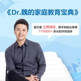 Dr.魏的家庭教育宝典(不可用优惠劵)