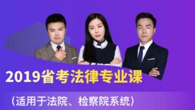 2019省考法律专业课(适用于法院、检察院系统)