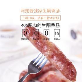 【风味猎人】阿赐酱生酮腊肠 240g/袋 40%肥肉 真·猪肠衣 0淀粉添加