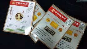 中国钱币界杂志