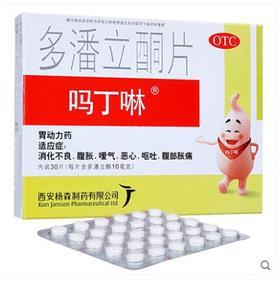 多潘立酮片10毫克*30片