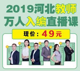2019河北教师万人入编直播课