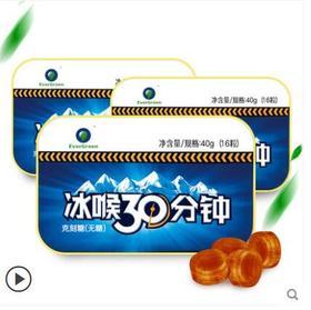 冰喉30分钟克刻糖(铁盒装)40g