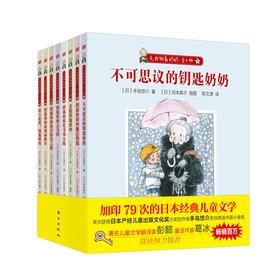 《不可思议的钥匙奶奶》(全8册)(无注音版)小桔灯成长阅读丛书