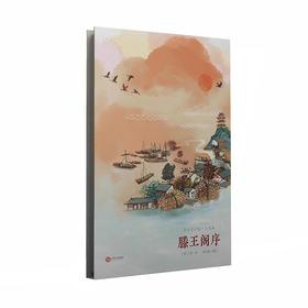 《少年国学纯美读本:滕王阁序》