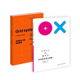 平面设计中的网格系统+日本版式设计原理