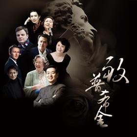 【杭州大剧院】6月7日《致普希金》 纪念俄罗斯文学之父诞辰220周年朗诵音乐会