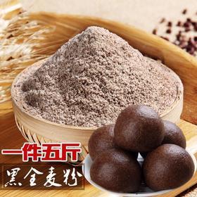 有机黑小麦粉 5斤/袋