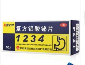 复方铝酸铋片(胃必治)10片*5板