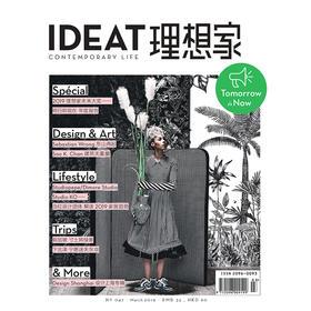 IDEAT理想家 2019年3月刊