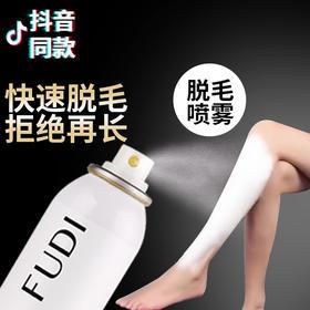 芙迪fudi脱毛膏全身可快速脱毛夏天必备 女性的福星