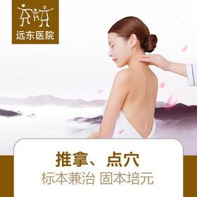 【限时折扣】远东中医 成人推拿肩颈腰点穴理疗按摩保健缓解疏通经络活血