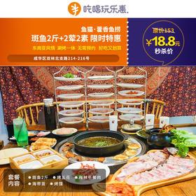 【新华公园•双林路】东南亚风情鱼捞,仅18.8元抢原价153元鱼猫·藿香鱼捞2~3人餐!一鱼五吃满足你喜欢的口味~