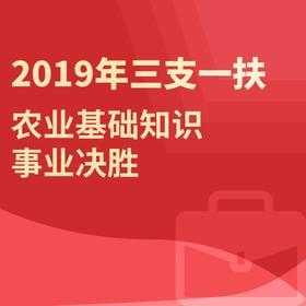 2019年農業基礎知識模塊專項事業決勝套餐