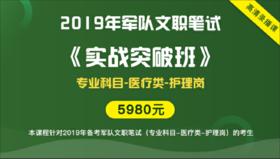 2019年军队文职笔试《实战突破班》(医疗类-护理岗)