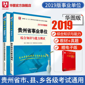 【开学季】2019华图 贵州省(市、县)事业单位 综合知识与能力测试 教材+历年 2本