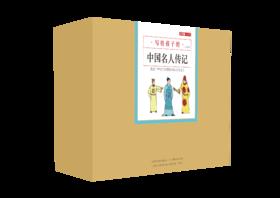 《写给孩子的中国名人传记》(10册),原价250元,团价148元!