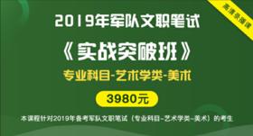 2019年军队文职笔试《实战突破班》(艺术学类-美术)