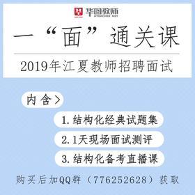 """2019年江夏区教师招聘——一""""面""""录用课"""