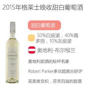 2015年格莱士晚收甜白葡萄酒(375ml装) Kracher Spatlese Cuvee Austria 2015