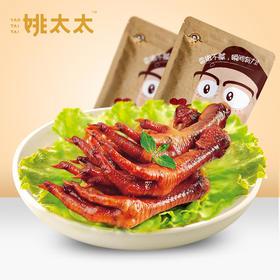 *【姚太太_奥味凤爪】休闲肉类小吃零食奥味凤爪真空小包袋装100克
