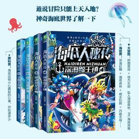 预定 意林 海底人秘传 1-4 共4本套装 随书附赠动物心事卡 作者张剑彬 海洋科普 奇幻冒险