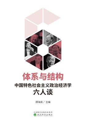体系与结构:中国特色社会主义政治经济学六人谈