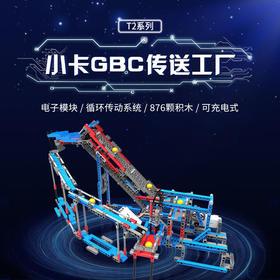 【暑假专享】小卡GBC传动工厂T2